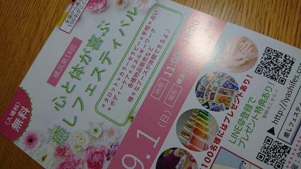 9月1日は横浜のイベントに出展します